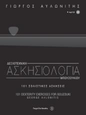 ΔΕΞΙΟΤΕΧΝΙΚΗ ΑΣΚΗΣΙΟΛΟΓΙΑ ΜΠΟΥΖΟΥΚΙΟΥ - Γιώργος Αυλωνίτης