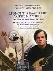 ΔΡΟΜΟΙ ΤΗΣ ΕΛΛΗΝΙΚΗΣ ΛΑΪΚΗΣ ΜΟΥΣΙΚΗΣ - Νικολόπουλος